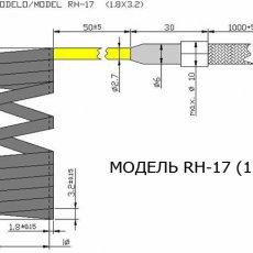 витковый нагреватель тип RH-17